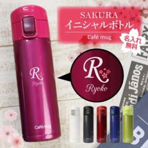 ≪Sakura イニシャル ボトル≫ 水筒 名前入り