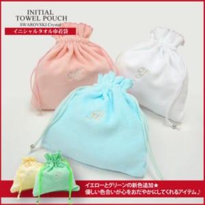 ★イニシャルタオル巾着袋★【スワロフスキークリスタル付】