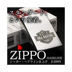 【名入れ可】 ZIPPO ジッポー ライター