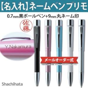 シャチハタ 印面付きボールペン