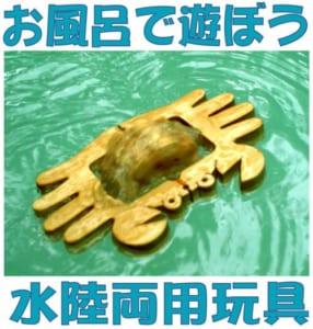 [日本製] お風呂で遊ぼう!かに