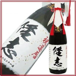 【送料無料 ラッピング無料】 名入れラベル酒 大吟醸