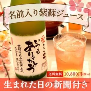 【名入れ】紫蘇ジュース