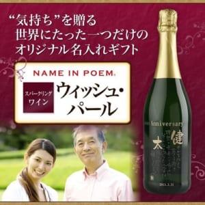 スパークリング ワイン★ウィッシュ・パール750ml