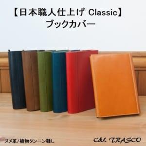日本製 ブックカバー