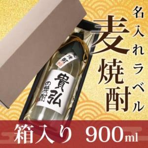【名入れボトル】麦焼酎箱入り900ml