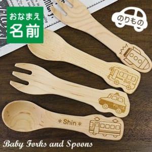 【お名前入り】木製 ベビー スプーン 5種類