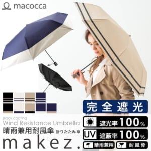 makez☆UV遮蔽率100%カラーコーティング2本ライン☆耐風傘】