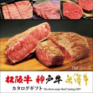 松阪牛・神戸牛・米沢牛 選べるカタログギフト