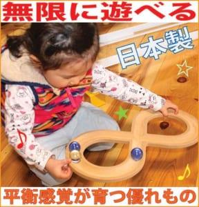 [日本製安心おもちゃ] ムゲン大 [名入れ]