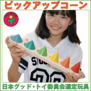 [日本製安心おもちゃ] ピックアップコーン