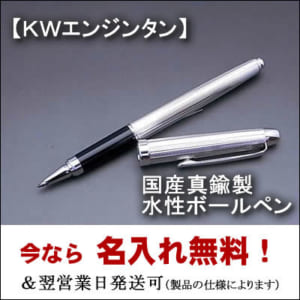 KWエンジンタン 水性ボールペン(ローラーボール)