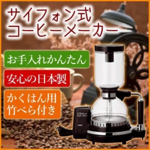 【送料無料】 コーヒーメーカー サイフォン式