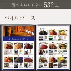 """☆ベイルコース☆ """"おうちレストラン"""" 全国からのお取り寄せグルメ"""