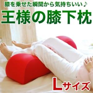 ひざ下枕 膝下枕 膝裏 まくら 膝の下 膝の裏