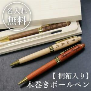 【職人桐箱付・木巻きボールペン】 ボールペン 替芯1本つき!