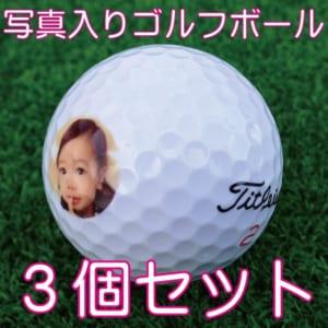 3個セット!写真入ゴルフボール!