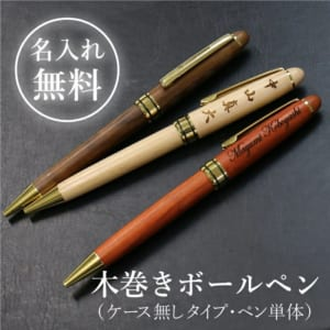 【名入れ】木製ボールペン