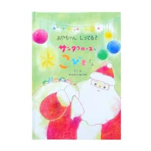 【名入れ絵本】サンタクロースのこびとさん