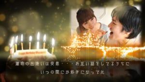 【感動のサプライズムービー】誕生日におススメの映像
