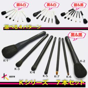 名入無料】 北斗園 熊野化粧筆(熊野筆・メイクブラシ) 特別7本セット