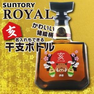 名入れ印刷 サントリー ローヤル 猪デザイン 名入れ干支ボトル 700ml ウイスキー