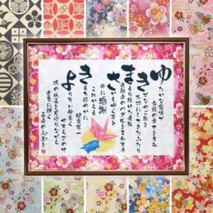 """友禅和紙を使うたった1つの""""名前ちりばめ詩"""" 華やかなお祝いに"""