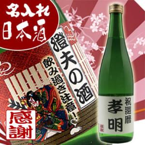 名入れ 日本酒720ml 特別純米「妙高山」