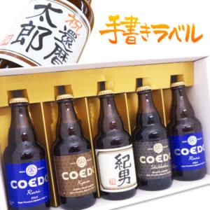 名入れビール1本と地ビール4本の計5本セット