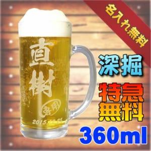 360mlビールジョッキ