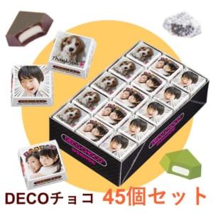 DECOチョコ ★ 45個セット(ミルク味・ホワイト&クッキー味・抹茶もち味)