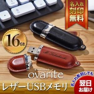 革製★名入れUSBメモリ16GB