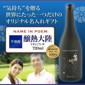【ネームインポエム】芋焼酎醸熱大陸720ml 25度