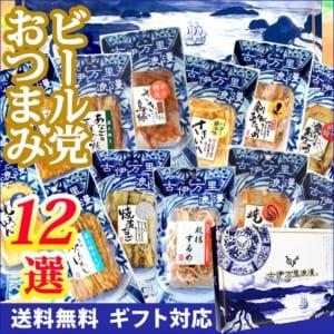 ビール党おつまみプチパック12選★ビール好きな方におすすめ!