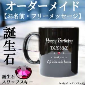 誕生石付き★黒色マグカップ【日本製】誕生月SWAROVSKI