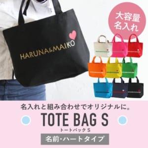 【名入れ】トートバッグS 名前・ハートタイプ