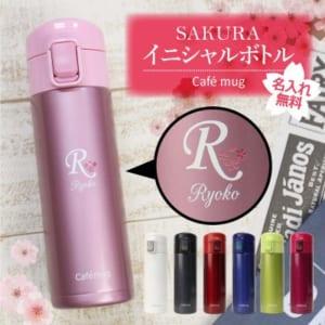 ≪Sakura イニシャル ボトル≫ 水筒 名前入り 名入れ 桜 イニシャル マグボトル カフェマグ