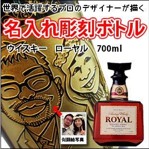 サントリーローヤル 700ml (似顔絵×彫刻ボトル)