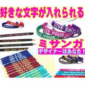 【オリジナルミサンガ】 配色も選べるオーダーメイド スタンダードタイプ