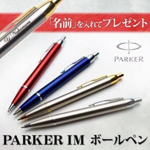 名入れ ボールペン パーカーIM