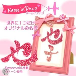 Deco デコ スワロ 【ネームインデコ 名前のみ】ネームボード