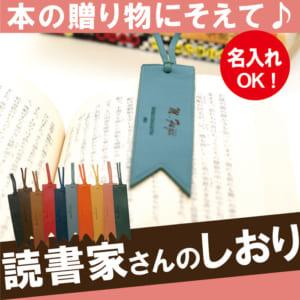 名入れ 革(レザー)製 ブックマーカー