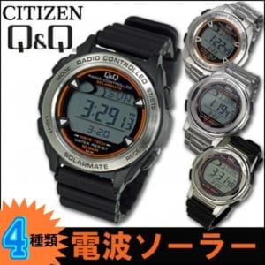【名入れ】☆シチズンQ&Q 10気圧防水 ソーラー電波腕時計