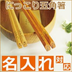 【名入れ対応】にっこり五角箸