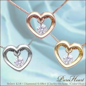K18ハートダイヤモンドペンダントネックレス『レーザーホール』『PureHeart』 0.08ct