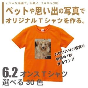 ペットや思い出の写真で作る♪オリジナルTシャツ