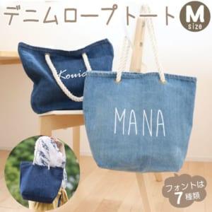 デニムロープトートバッグ(太ネーム)【Mサイズ】