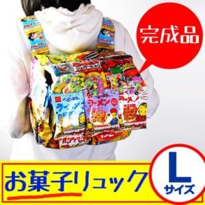 お菓子リュック(L)完成品 おかしリュック
