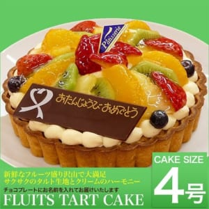 サクサクのタルトに新鮮フルーツぎっしり! ☆フルーツタルト☆ 4号