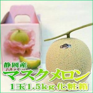 静岡産 温室マスクメロン 1玉1.5kg(白級)